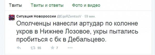 Ситуация Новороссии (EgoRZemtsoV)  Твиттер - Maxthon Cloud Browser 4.4.1.5000