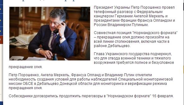 Состоялся телефонный разговор в Нормандском формате - Официальное представительство Президента Украины - Maxthon Cloud Browser 4.4.1.5000