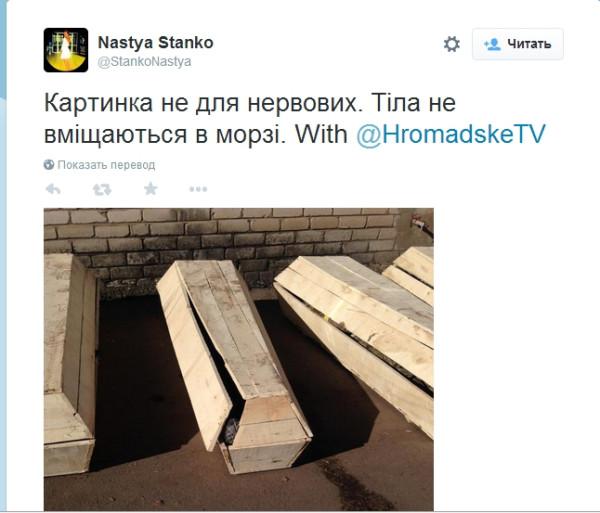 Nastya Stanko в Твиттере «Картинка не для нервових. Тіла не вміщаються в морзі. With HromadskeTV httpt.coQqNBB7aokD» - Maxthon Cloud Browser 4.4.1.5000