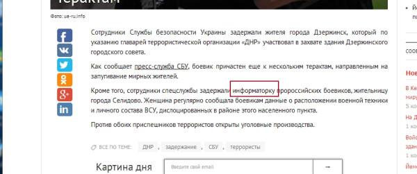 Задержан террорист причастный к захвату горсовета Дзержинска и терактам  Info Resist - Maxthon Cloud Browser 4.4.4.3000