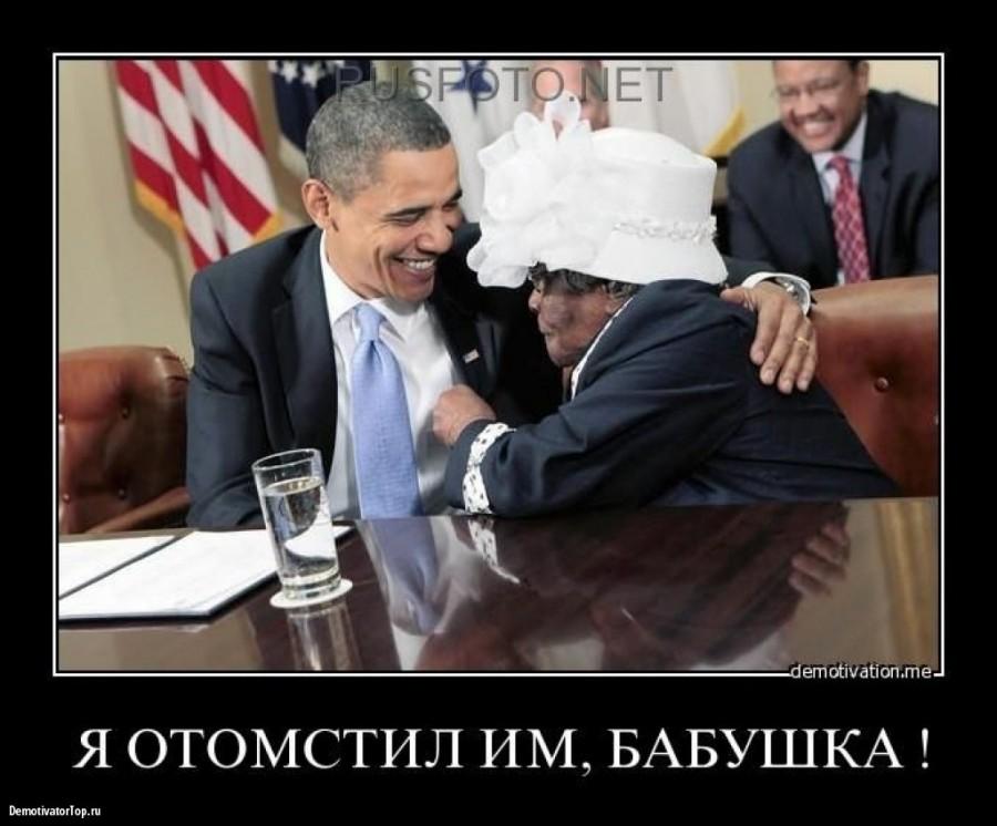 82-demotivatory-obama-katalog-foto