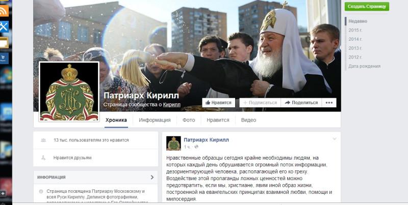 Патриарх Кирилл - Maxthon Cloud Browser 4.4.4.3000