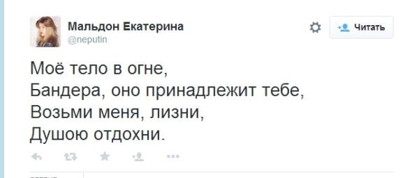 Мальдон Екатерина в Твиттере «Моё тело в огне, Бандера, оно принадлежит тебе, Возьми меня, лизни, Душою отдохни.» - Maxthon Cloud Browser 4.4.5.1000