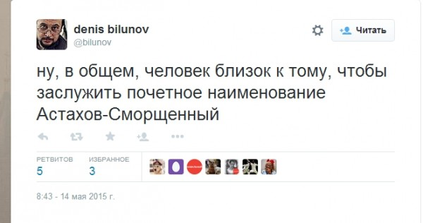 denis bilunov в Твиттере «ну, в общем, человек близок к тому, чтобы заслужить почетное наименование Астахов-Сморщенный» - Maxthon Cloud Browserв 4.4.5.1000