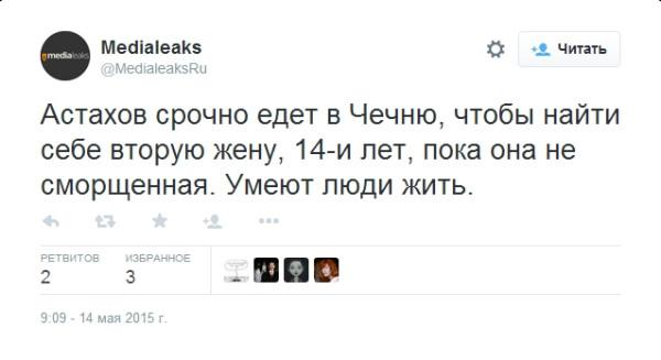 Medialeaks в Твиттере «Астахов срочно едет в Чечню, чтобы найти себе вторую жену, 14-и лет, пока она не сморщенная. Умеют люди жить.» - Maxthon CloсBrowser 4.4.5.1000
