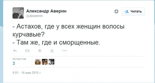 Александр Аверин в Твиттере «- Астахов, где у всех женщин волосы курчавые - Там же, где и сморщенные.» - Maxthon Cloud Browser 4.4.5.1000