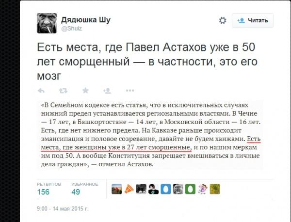 Дядюшка Шу в Твиттере «Есть места, где Павел Астахов уже в 50 лет сморщенный — в частности, это его мозг httpt.coZAML24O3xi» - Maxthon Cloud Browser 4.4.5.10004