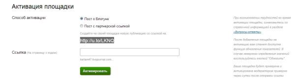 Активация площадки — Блогун - Maxthon Cloud Browser 4.4.5.100077777