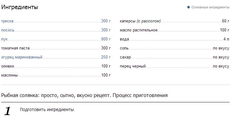 Рыбная солянка просто, сытно, вкусно - пошаговый рецепт с фото - рыбная солянка просто, сытно, вкусно - как готовить ингредиенты, состав, время приготовления... - Maxthon Cloud Browser 4.4.1.3000.jpg