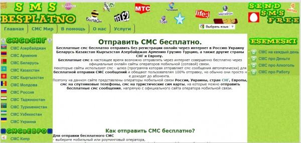 Отправить СМС Бесплатно - Maxthon Cloud Browser 4.4.1.5000.jpg