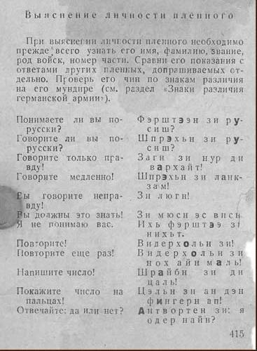 Кусочек истории – русско-немецкий разговорник времен войны  Ёлкин Дрын! - Maxthon Cloud Browser 4.4.6.1000