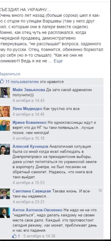 овсеенко2