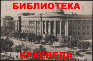 Библиотека краеведа