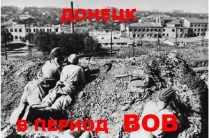 Донецк и ВОВ