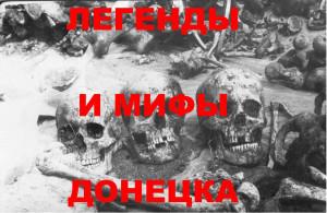 Мифы и легенды Донецка