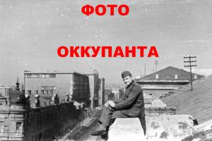 Фото Оккупанта