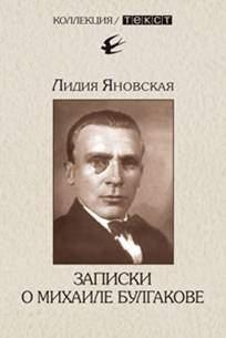 janovskaja_bulgakov_cover