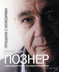 10233388_0_Proschanie_s_illyuziyami_Vladimir_Pozner