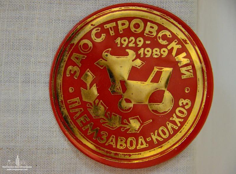 Эмблема Заостровского колхоза