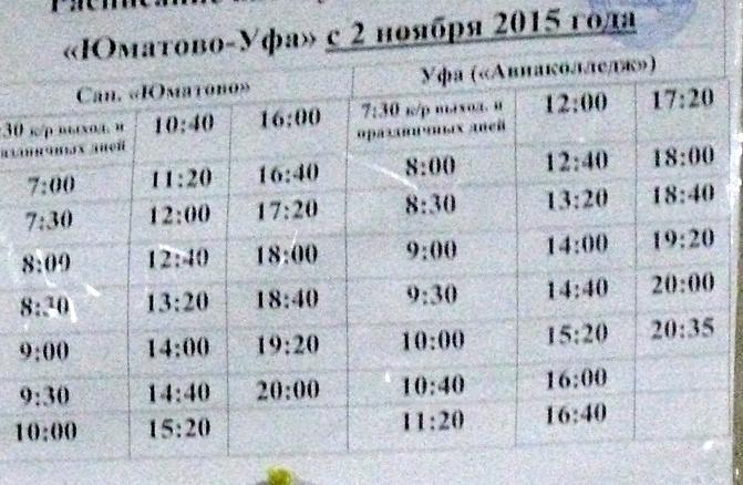 автобус Уфа-Юматово