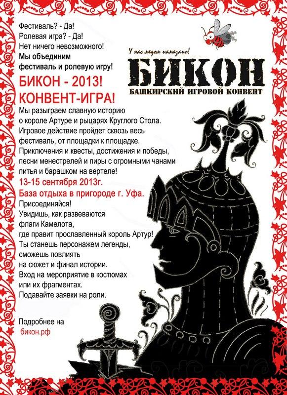 bikon_afisha_small