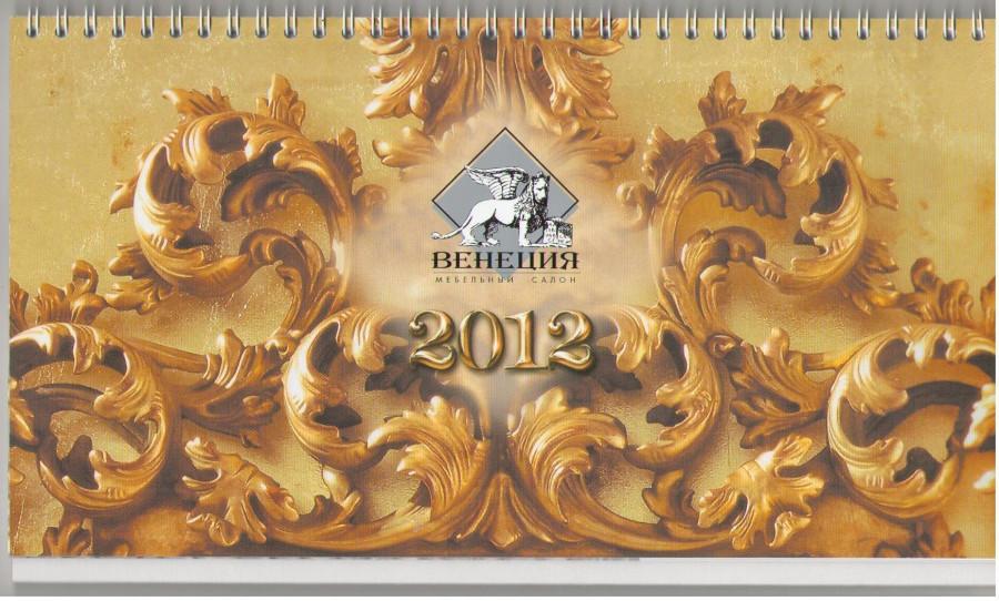 Венеция календарь