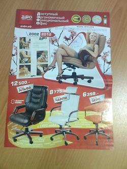 офисная мебель Дэфо