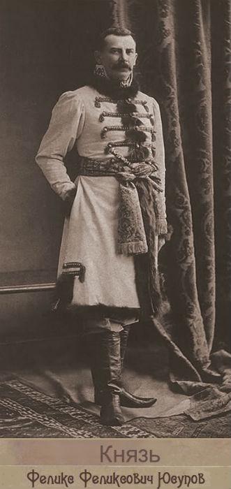 Князь Феликс Юсупов.jpg