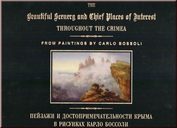 Карло Боссоли Альбом, изданный в 1856 году в Лондоне тиражом не более чем 500 экземпляров.jpg