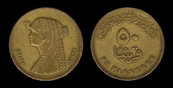 50 пиастров Египет 2010.JPG