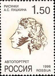 Марка - Пушкин - автопортрет.jpg