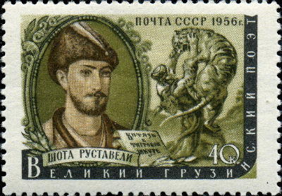 The_Soviet_Union_1956_CPA_1970_stamp_(Shota_Rustaveli_and_Episode_from_The_Knight_in_the_Panther's_Skin).jpg