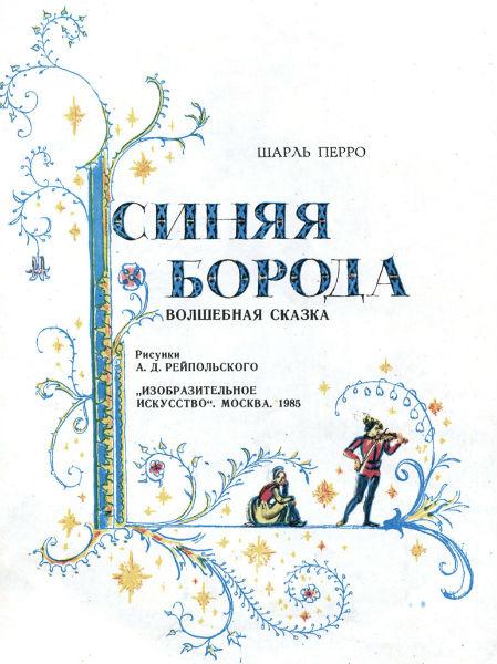 Алексей Рейпольский 2.jpg
