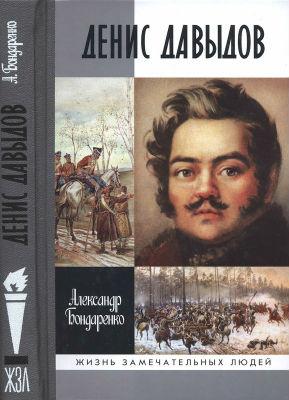 Книга из серии ЖЗЛ - Денис Давыдов.jpg