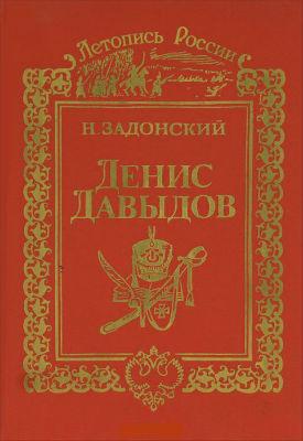 Николай Задонский - Денис Давыдов.jpg