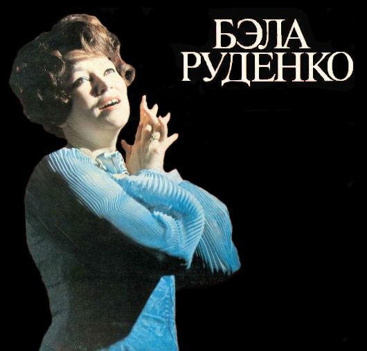 Бэла Руденко.jpg