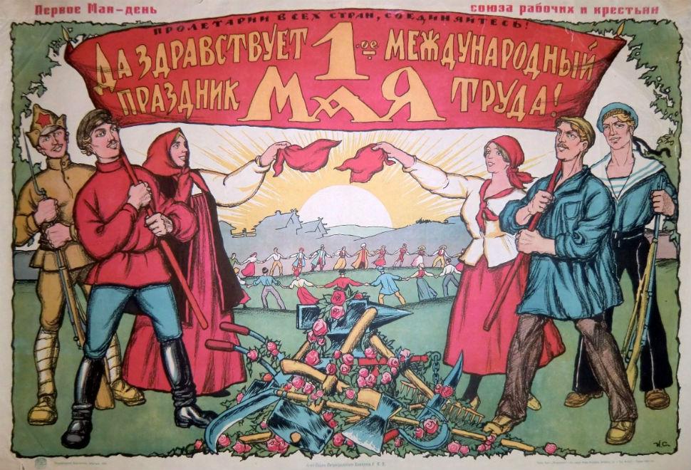 Советский плакат 11.jpg