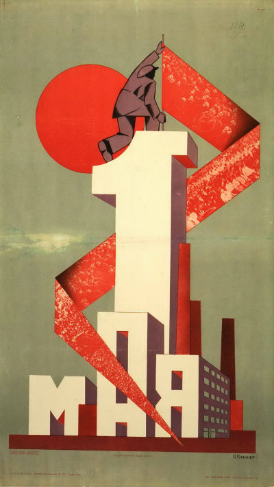 Советский плакат 9.jpg