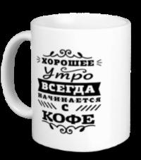 Утро всегда начинаеся с кофе.png