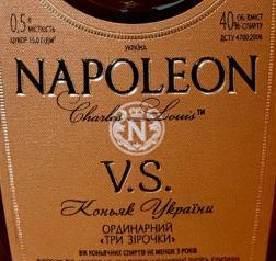Коньяк Наполеон ординарный 3 звездочки.jpg