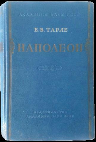 Тарле - Наполеон.png