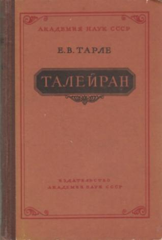 Тарле - Талейран.png