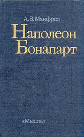 Манфред - Наполеон Бонапарт.png