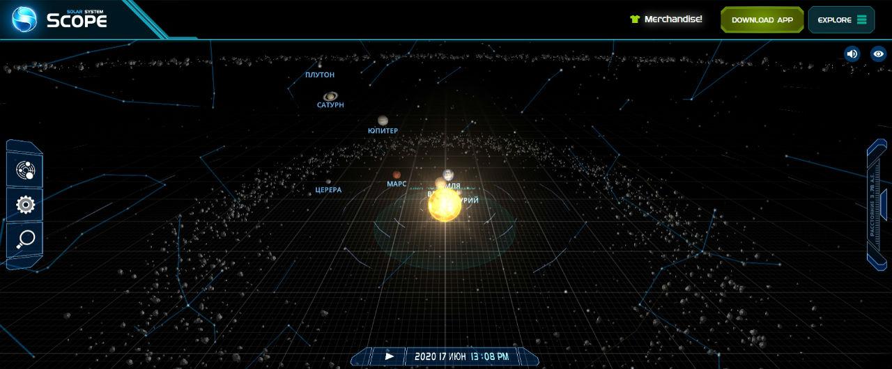 Сфера действия Солнечной системы - онлайн модель Солнечной системы и ночного неба.jpg