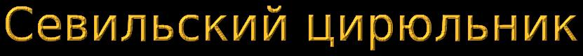 Севильский цирюльник.png