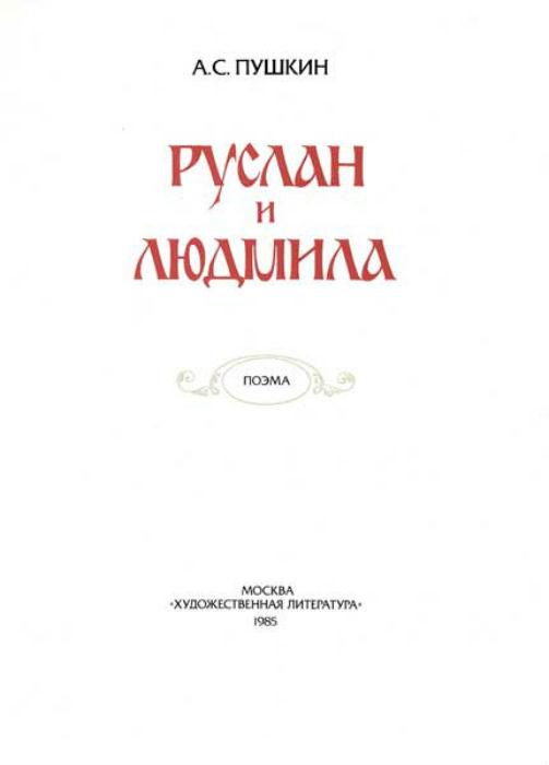 Художник Кукулиев - Руслан и Людмила - 1985.jpg