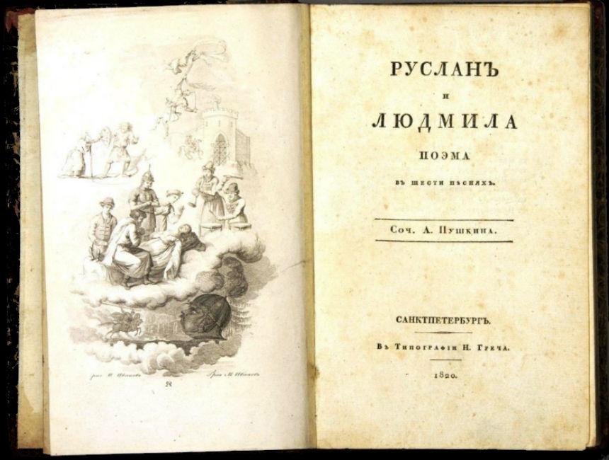 Руслан и Людмила - первое издание.jpg