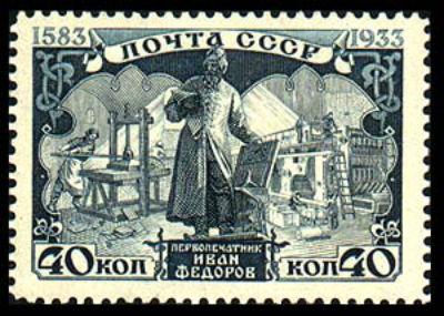 Марка Иван Фёдоров - почта СССР.jpg