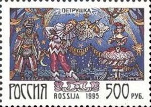 Почтовая марка из блока балеты М.М.Фокина - Петрушка - Россия - 1995.jpg
