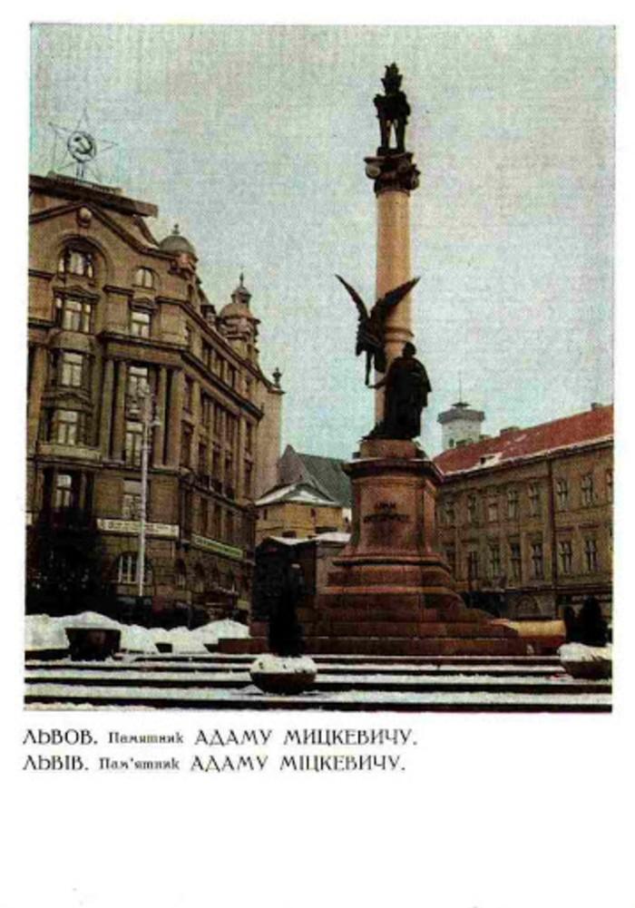 Памятник Мицкевичу - открытка советского периода.jpg